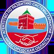 Агентство по развитию системы гарантий и Микрокредитная компания для субъектов малого и среднего предпринимательства Нижегородской области