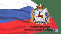 Министерство промышленности, торговли и предпринимательства Нижегородской области