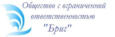 ООО «Бриг»
