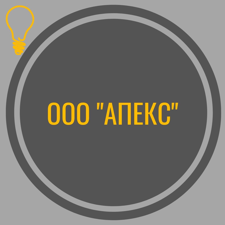 ООО «Апекс»