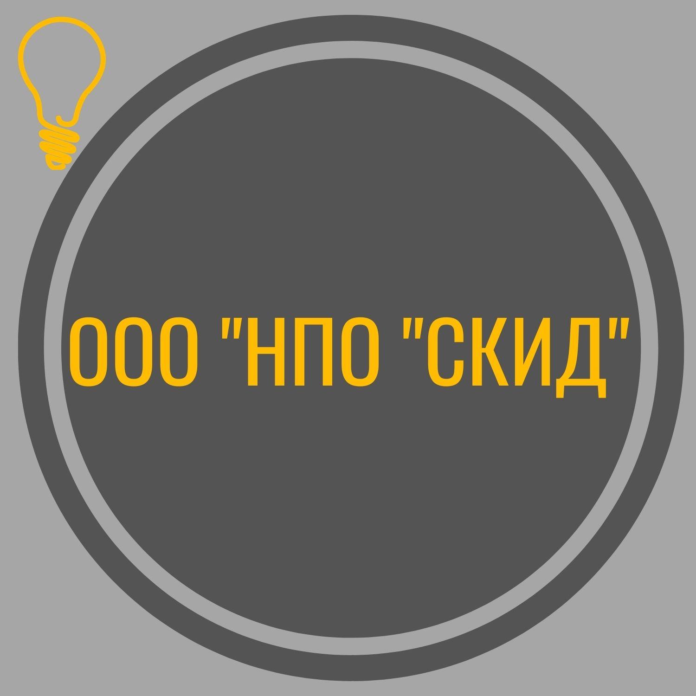 ООО «НПО «СКИД»