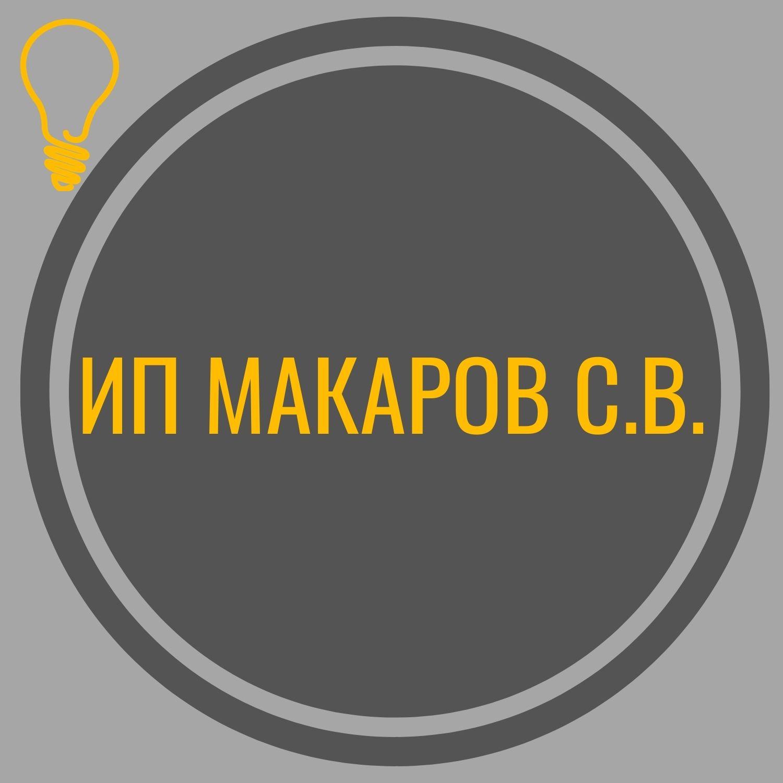 ИП Макаров С.В.