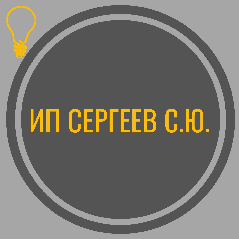 ИП Сергеев С.Ю.